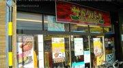 お宝あっとマーケットおゆみ野店12-03