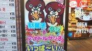 駄菓子酒場海獺堂29