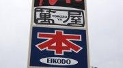 萬屋七重浜店80