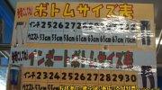 マンガ倉庫八女店85