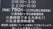 お宝中古市場新潟本店10-406.