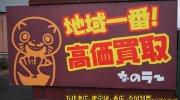 マンガ倉庫八女店31
