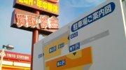 万代書店郡山店03-26