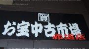 お宝中古市場赤道店10-32