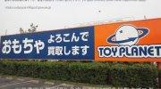 トイプラネット東浦和店05-09