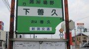 お宝中古市場新潟本店10-405.