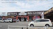 浪漫遊金沢本店11-05
