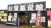 お宝鑑定館苫小牧店6