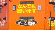 ゲーム倉庫盛岡店11-26