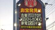 ガラクタ鑑定団太田店19