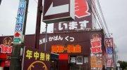 マンガ倉庫久留米店75