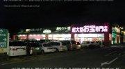 お宝中古市場沼津店07-02