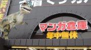 マンガ倉庫鹿児島店07-02