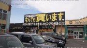 ぐるぐる大帝国入間店11-08