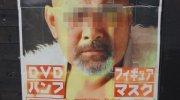 お宝鑑定館苫小牧店57