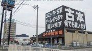 お宝中古市場新潟本店10-32