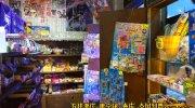 駄菓子酒場海獺堂18