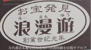 浪漫遊金沢本店11-37