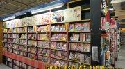 マンガ倉庫八女店72