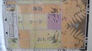 ドッポ新横浜店11-04
