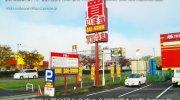 万代書店郡山店03-04