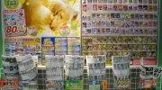 お宝あっとマーケット マリンピア稲毛海岸店06-07