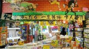 万代仙台南店01-16