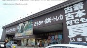 お宝中古市場赤道店10-31