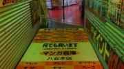 マンガ倉庫八女店20