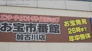 お宝市番館加古川店05-07