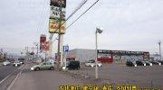萬屋七重浜店1