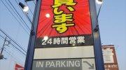 ガラクタ鑑定団太田店18