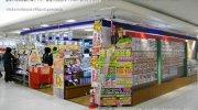 b120608お宝あっとマーケット マリンピア稲毛海岸店06-07