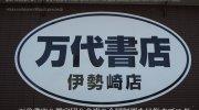 万代書店伊勢崎店6