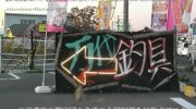 万代古川店12-04