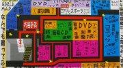 ゲーム倉庫盛岡店11-20
