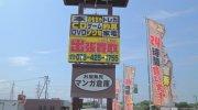 マンガ倉庫富山店10-32