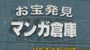 マンガ倉庫箱崎店9