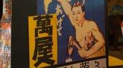 萬屋七重浜店95