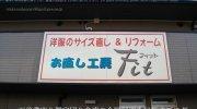 瀬名鑑定団b-1-16