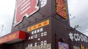 マンガ倉庫甘木店55