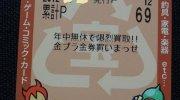 お宝市番館姫路東店07-32