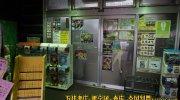 お宝鑑定館苫小牧店43