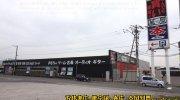 萬屋七重浜店3