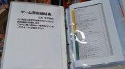ドッポ新横浜店11-09