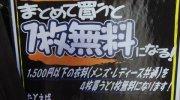お宝市番館イオンタウン加古川店08-22