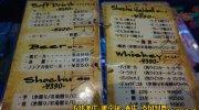 駄菓子酒場海獺堂11