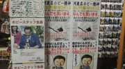 買取王国岐阜河渡店01-15