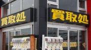 萬屋七重浜店81