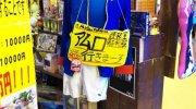 万代古川店5-15